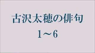 古沢太穂の俳句。1~6