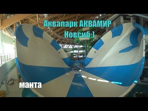 Аквапарк Аквамир в Новосибирске