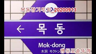 [부동산재테크]명품임장여행_양천구목2동_20200912
