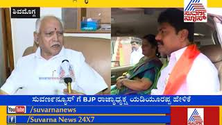 B S Yeddyurappa Reacts On Shimoga And Ballary By Election