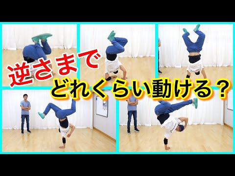 ラビットだけじゃない!縦系のバリエーション とびとら ブレイクダンス bboy Breakdance 縦系 バリエーション