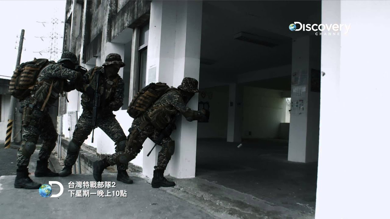 《臺灣特戰部隊2》—黑衣部隊反恐任務 - 精華預告! - YouTube