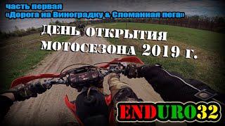 ЭндуроОткрытие мотосезона 2019 Брянск, часть первая | Новыми тропами, к стоянке Виноградова