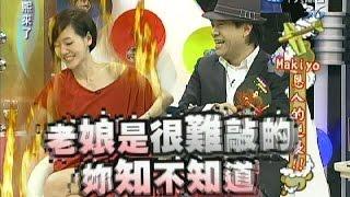 2011.09.27康熙來了完整版 Makiyo恩人的逆襲!! thumbnail