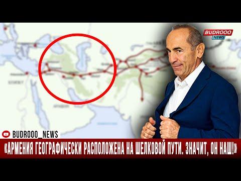 Очередной бред: Армения географически расположена на Шелковой пути. Значит, он наш!