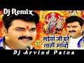 Navratri Dj Songs 2019 Saiya Ji Ghare Nhi Aayo Pawan mp3 song Thumb