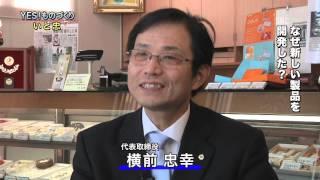 長野県のものづくり企業を紹介する「YES!ものづくり」。今回ご紹介するのは飯田市にある㈱いと忠。銘菓「巣ごもり」で知られる、飯田の...