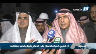 آل الشيخ : كميات الأمطار على الدمام وأبها والدلم استثنائية
