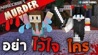 Minecraft Murder - เนียนกันแค่ไหน แค่ไหนเรียกว่าเนียน