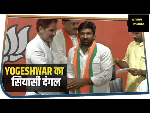 Yogeshwar Dutt Song| MUKESH BHAINSWAL | Haryana Election 2019 | Bharatiya Janata Party | Modi