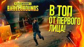 В ТОП ОТ ПЕРВОГО ЛИЦА! - Battlegrounds