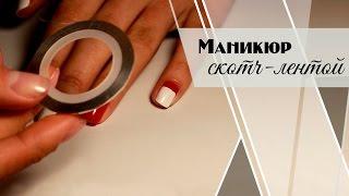 Маникюр с помощью  скотч-ленты для ногтей|Маникюр с лентой