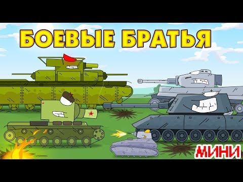 Боевые братья - Мультики про танки
