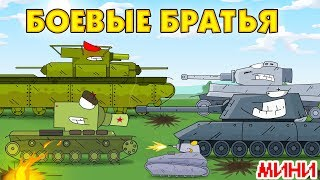 Battle brothers - Cartoons about tanks