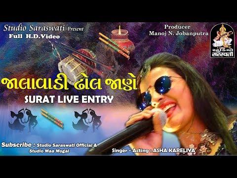 ASHA KARELIYA SURAT LIVE Entry | FULL HD VIDEO | Produce By STUDIO SARASWATI