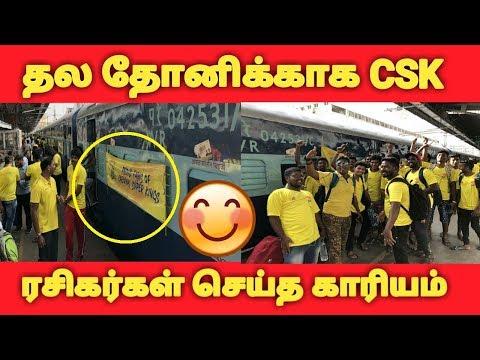 தல தோணிக்காக CSK ரசிகர்கள் செய்த காரியம் | Chennai Super Kings | MS Dhoni