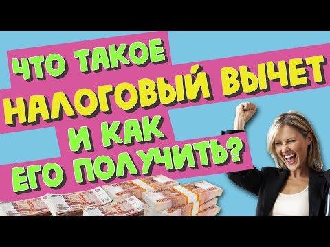 Как получить налоговый вычет (НДФЛ) в 2019 году и вернуть свои 260 000 рублей?