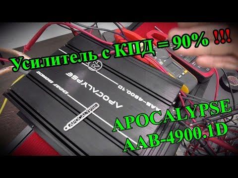 Усилитель с КПД = 90%. Deaf Bonce AAB-4900.1D.