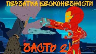 перчатка таноса 2часть драка железного человека и таноса в рисуем мультфильмы 2