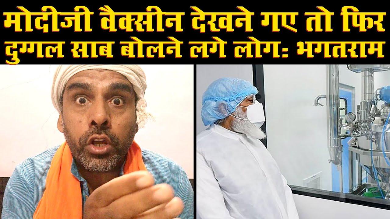 मोदीजी वैक्सीन देखने गए तो फिर 'दुग्गल साब' बोलने लगे लोगः भगतराम I BHAGAT RAM I MODI CORONA VACCINE