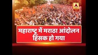 Latest Update On 'Maratha Andolan' Of Maharashtra | ABP News