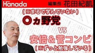 野党は◎ヵですが、安倍さんと菅さんは常に勉強を怠らないようです。 花田紀凱[月刊Hanada]編集長の『週刊誌欠席裁判』