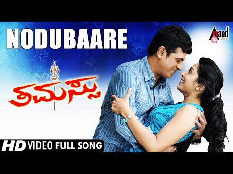 Tamassu | Nodubaare  | Kannada Video Song...