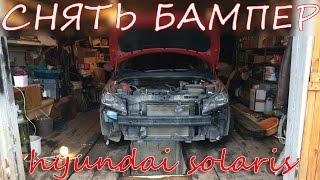 видео Как снять передний бампер на Хендай Солярис