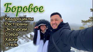 БОРОВОЕ 4К: Как добраться и чем заняться? #ТрэвелВЛОГ #Казахстан #ВнутреннийТуризм