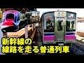 秋田新幹線を走る普通列車 ローカル田沢湖線の旅【1806秋田8】