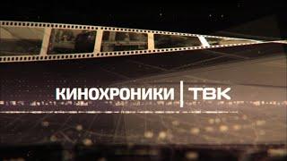 «Кинохроники Красноярья»: журналист Владимир Рудаков