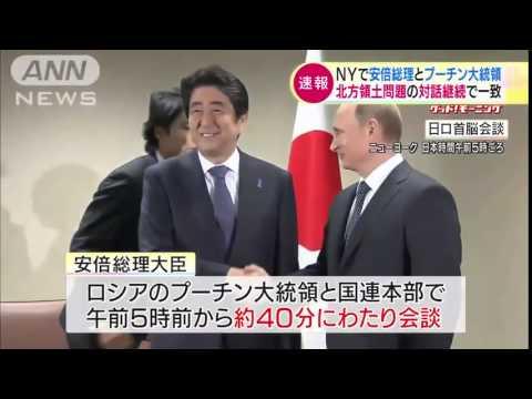 New evidence of 'Russia's isolation'  When Abe met Vladimir Putin