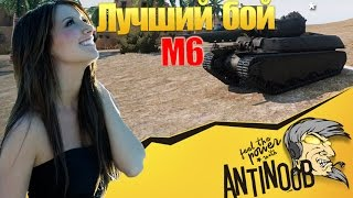 Лучший бой на M6 World of Tanks (wot)
