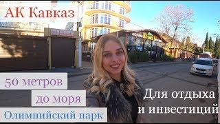 Квартиры в Сочи для сдачи и отдыха / АК Кавказ / Недвижимость Сочи