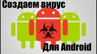 как создать WinLOcker  Как сделать вирус на Android