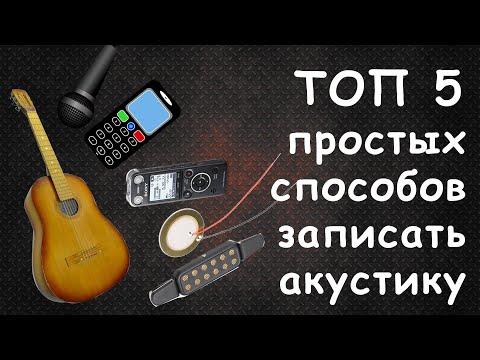 Как записать акустическую гитару(мик, пьезо, магнит)