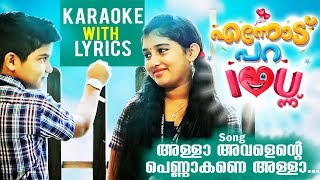 Allah Avalente Pennakane Allah Karaoke With Lyrics |Ennodu Para I Love You Ennu |Vineeth Sreenivasan