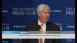 مجلس النواب الأميركي يمرر قانونا يتيح لضحايا هجمات سبتمبر بمقاضاة السعودية