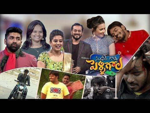 Sudheer Gaadi Pelli Gola Latest Promo 3 - #Ugadi Special Event - 6th April 2019 - Priyamani,Varshini