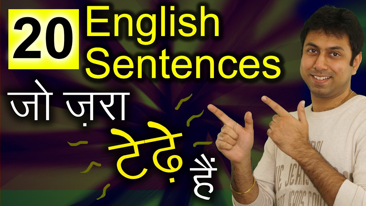 20 Confusing English Sentences Of Daily Use Speak Fluently From