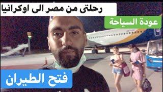 رحلتى من اوكرانيا الى مصر/ مع عوده السياحة و فتح الطيران/ My trip from Ukraine to Egypt