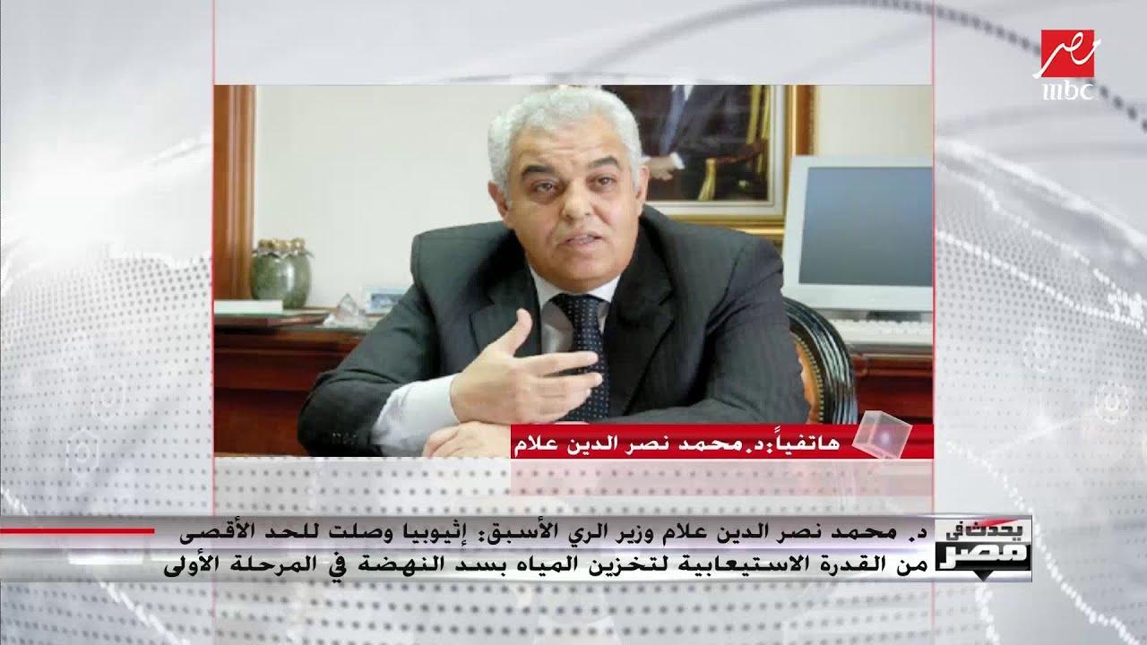 د.محمد نصرالدين علام وزير الري الأسبق: الفيديو الذي عرضه تليفزيون إثيوبيا عن ملء السد