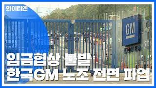 임금협상 불발...한국GM 노조 첫 전면파업 / YTN