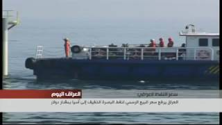 العراق يرفع سعر البيع الرسمي لنفط البصرة الخفيف إلى آسيا بمقدار دولار