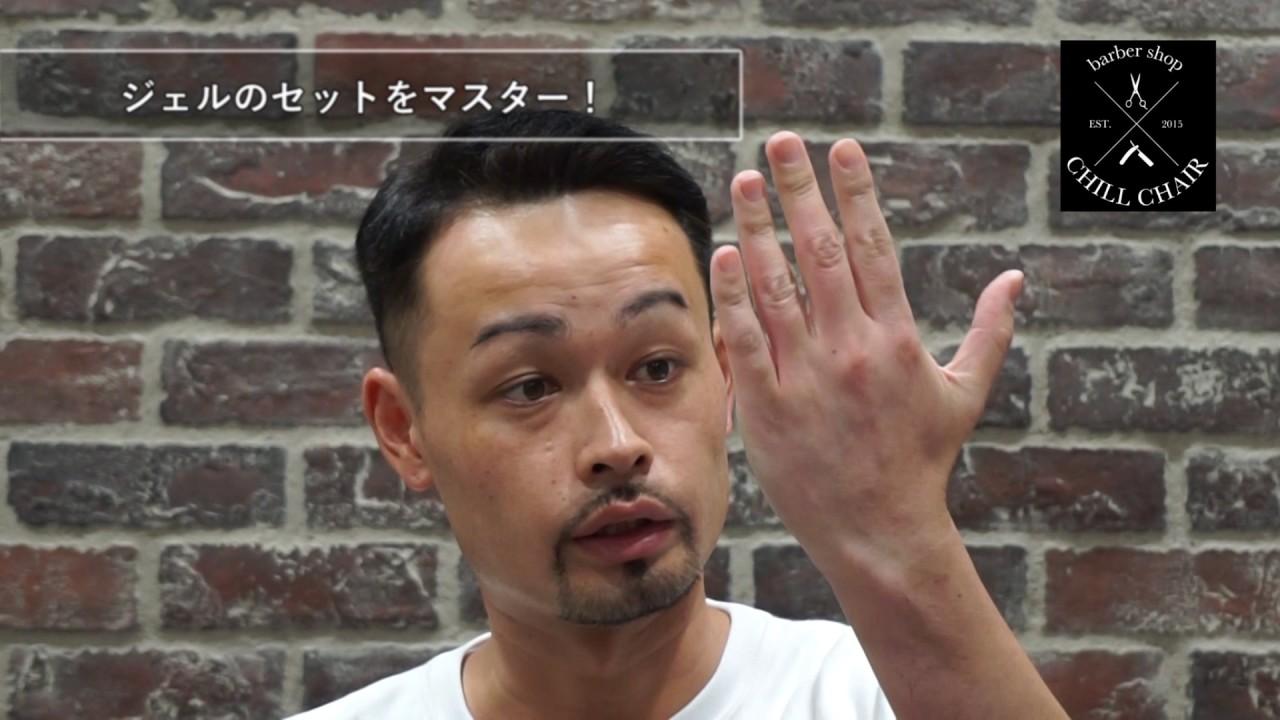 【メンズ ヘアセット】男らしい七三分けのセルフスタイリングのやり方 2 CHILL CH