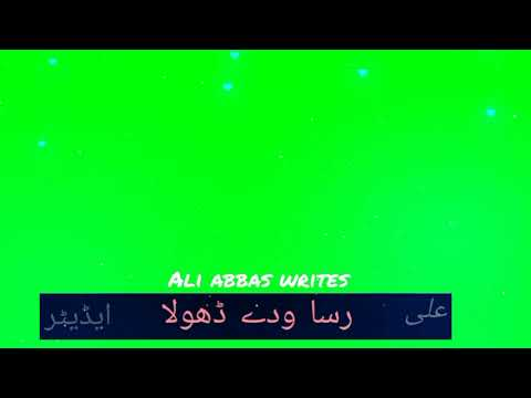 Download Lamya rava asa meyavali javara hay New saraki song green screen template
