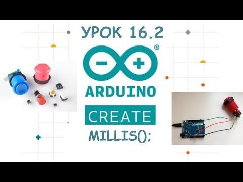 #16.2 Millis Таймер. Arduino