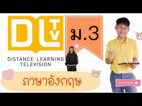 เฉลยใบงานที่ 2 DLTV ภาษาอังกฤษ ม.3 หน่วยที่ 1