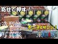 UFOキャッチャー~creator不二子&裏造形王サンジ!~ の動画、YouTube動画。