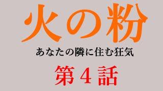 ユースケ主演ドラマ【火の粉】第4のネタバレを紹介! 優香や佐藤隆太な...